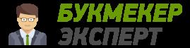 Букмекер Эксперт