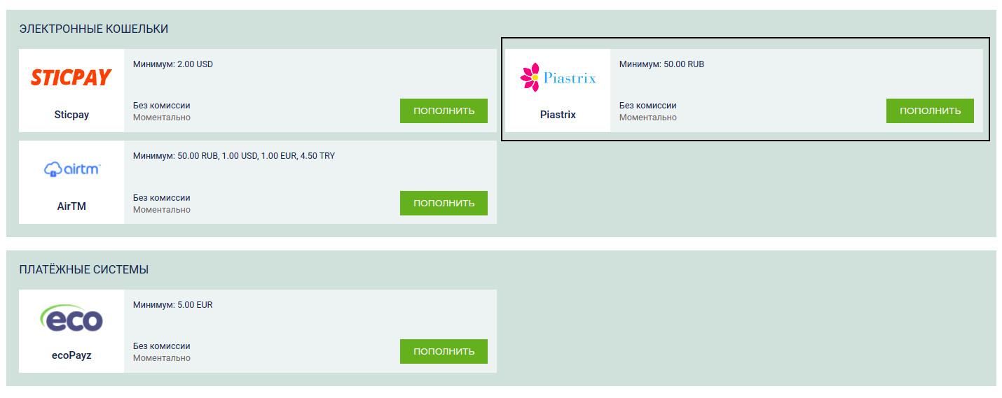 Букмекерские конторы, которые принимают платежи через Piastrix Wallet